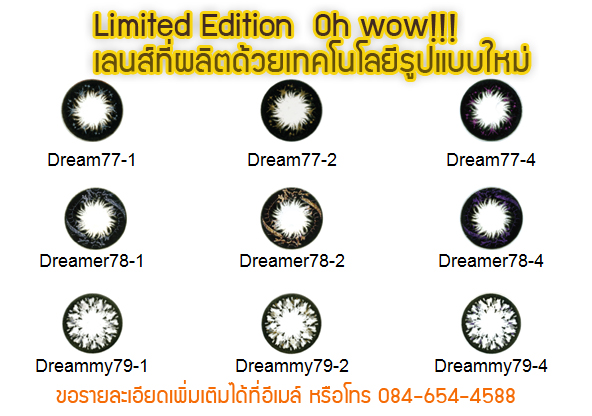 Limited Edition Dreamcolor1 New Technology Plusierus method