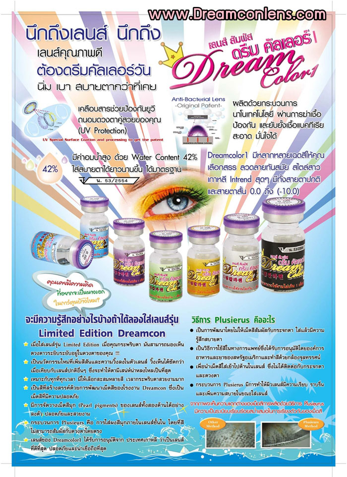Dreamcolor1 Limited Edition By Dreamcon